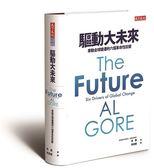 (二手書)驅動大未來:牽動全球變遷的六個革命性巨變