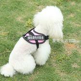 狗 狗狗牽引繩小型犬用品泰迪背心式背帶狗繩子博美狗錬比熊k9胸背帶·夏茉生活