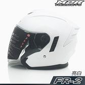 M2R 半罩 安全帽 FR-2 FR2 素色 亮白|23番 內藏墨鏡 抗UV強化耐磨 內襯全可拆