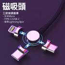 旋轉磁吸線專用 磁吸頭-安卓Micro/TYPE-C/蘋果8pin