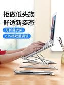 增高架 諾西N8筆記本電腦支架托架桌面增高鋁合金散熱器懸空折疊便攜式支撐底座手提電腦 夢藝