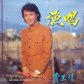 費玉清 漁唱 CD 免運 (購潮8)