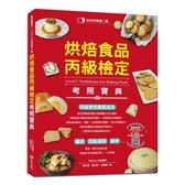 烘焙食品丙級檢定考照寶典(2020年新修二版.學/術科試題精解)