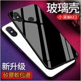 純色鋼化玻璃殼 小米Max3 手機殼 小米 Max 3 保護殼 硅膠軟邊 手機套 防刮 保護套 玻璃後蓋 鏡面