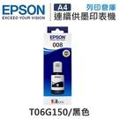 EPSON T06G150 原廠黑色盒裝墨水 / 適用 L15160