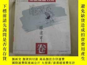 二手書博民逛書店罕見中國漫畫書卷--張樂平卷Y10911 張樂平 河北教育出版社