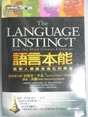 【書寶二手書T7/科學_CLQ】語言本能-探索人類語言進化的奧秘_洪蘭, 史迪芬平克