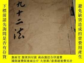 二手書博民逛書店黃自罕見九十二法〈拓片)Y17351 黃自元