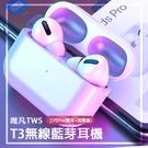 唯凡TWS-T3無線藍芽耳機 藍芽5.0 自動配對 指紋觸控 HIFI音質 大容量充電倉 超長待機 聽歌通話