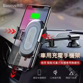Baseus倍思 黏貼式車用重力無線充電手機架 儀表板手機座 中控台支架 QI無線充電 手機快充 第三代