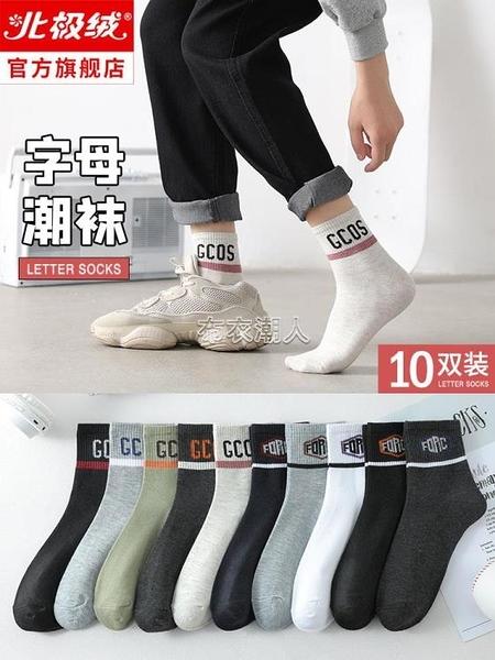 襪子男士中筒季ins潮流運動長襪防臭吸汗純棉男生長筒籃 【快速出貨】