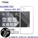【愛瘋潮】Samsung Galaxy S21 5G 高透空壓殼 防摔殼 氣墊殼 軟殼 手機殼 透明殼 防撞殼
