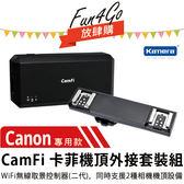 放肆購 Kamera CamFi 卡菲機頂外接套裝組 WIFI 無線取景控制器 熱靴1轉2支架 Canon 專用 閃光燈 觸發器
