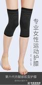 護膝系列 跑步護膝女運動跳繩關節膝蓋舞蹈專業保護護套漆訓練保暖專業防寒 快意購物網