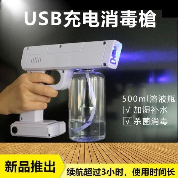 疫情消毒小型噴露槍充電無線霧化消毒槍家用汽車賓館清潔消毒快速出貨