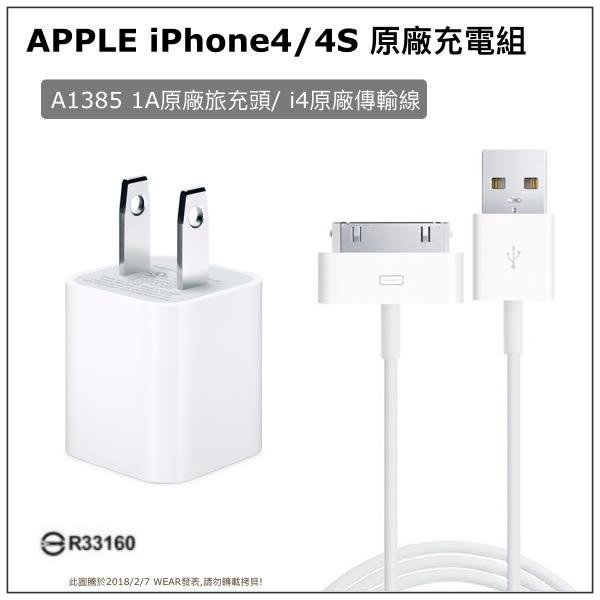 APPLE iPhone4 iPhone4S 原廠充電組【旅充頭A1385】+【原廠傳輸線】 iPhone3G 3GS iPod nano touch iPad2
