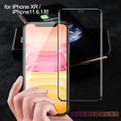 膜皇 For iPhone XR/iPhone 11 6.1吋 3D 滿版鋼化玻璃保護貼