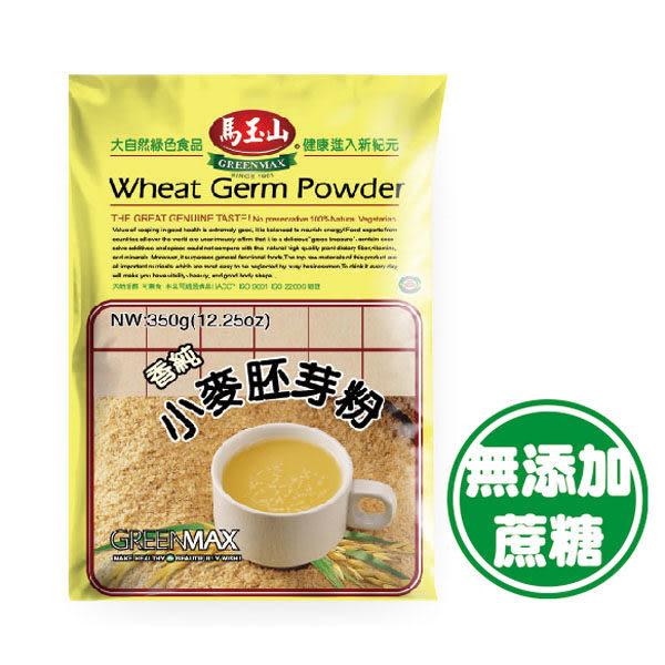 【馬玉山】小麥胚芽粉350g(無添加蔗糖)