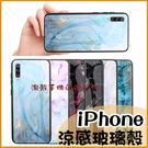 涼感玻璃殼|蘋果 iPhone 6s 7 8 Plus SE2 XR XSmax iX 特色大理石紋路 手機殼 有掛繩孔 保護套 防刮 防摔