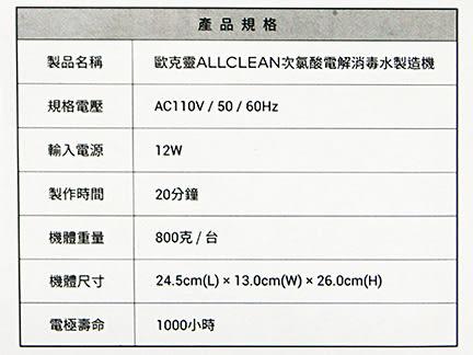 【歐克靈】次氯酸抗菌液製造機 (原廠公司貨)