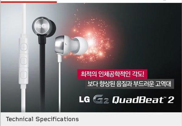 LG HSS-F530【原廠盒裝】QuadBeat2 原廠扁線耳機 G4 G3 D850 G Pro 2 D838 G Pro E988 G2 D802 GJ E975w G2 mini Lite D686