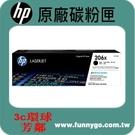 HP 原廠黑色高容量碳粉匣 W2110X (206X)