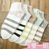 現貨-襪子-五角星條紋撞色舒適棉短筒襪Kiwi Shop奇異果0410【SXA016】
