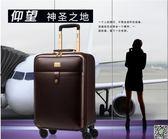 行李箱   行李箱男皮箱拉桿箱萬向輪女18寸20商務登機旅行箱子母箱 都市時尚