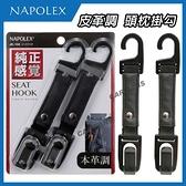 【愛車族】日本NAPOLEX 皮革調頭枕掛勾-2入 JK-104 | 垃圾袋掛勾 | 椅背頭枕掛鉤