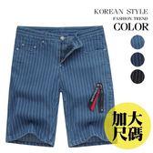 加大尺碼28~38,輕英倫風率性掛飾條紋休閒五分短褲(三色)【DMA9160】