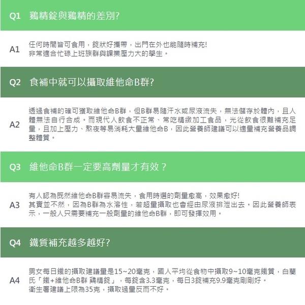 白蘭氏 鐵+維他命B群鷄精錠90錠/盒-打擊疲倦 充足精神 14005015