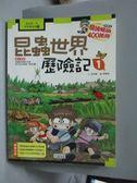 【書寶二手書T3/少年童書_XBO】昆蟲世界歷險記1_洪在徹