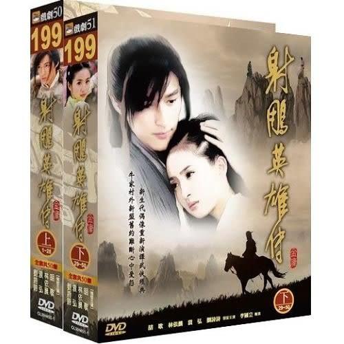 射鵰英雄傳  上下 DVD  胡歌、林依晨版  大陸劇(購潮8)