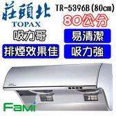 【fami】莊頭北 排除油煙機 斜背式 TR-5396C(80㎝)  斜背式排油煙機(吸力哥)