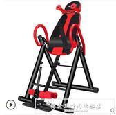 倒立機家用倒掛器長高拉伸神器輔助瑜伽椎間盤長個增高健身器材CY『韓女王』