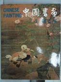 【書寶二手書T6/藝術_YFP】中國書畫(4)羚毛畫