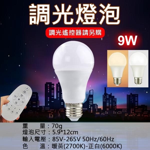攝彩@調光燈泡-9W(遙控器另購) 可調雙色溫 LED燈泡 閱讀燈泡 無線遙控雙色溫