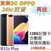 現貨 OPPO R11s Plus 手機,送 128G記憶卡+空壓殼+玻璃保護貼,24期0利率