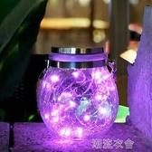 太陽能戶外裝飾燈庭院梅森瓶子掛燈創意玻璃罐子LED裂紋燈【618優惠】