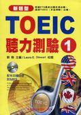 (二手書)TOEIC聽力測驗1(書+MP3)新題型