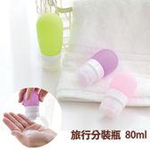 Loxin 旅行分裝瓶 80ml【SA1439】出國旅遊攜帶式分裝瓶 矽膠分裝罐 隨身瓶 浴乳外出瓶