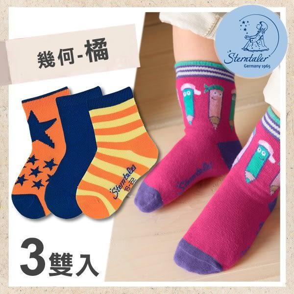 寶寶襪3入組-幾何橘(8-14cm) STERNTALER C-8321621-846