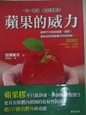 【書寶二手書T8/醫療_EOG】蘋果的威力-一天一蘋果輻射遠離我_田澤賢次