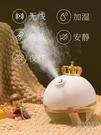 香薰機小型精油香薰器加濕器噴霧家用臥室香薰燈無線精油燈 京都3C