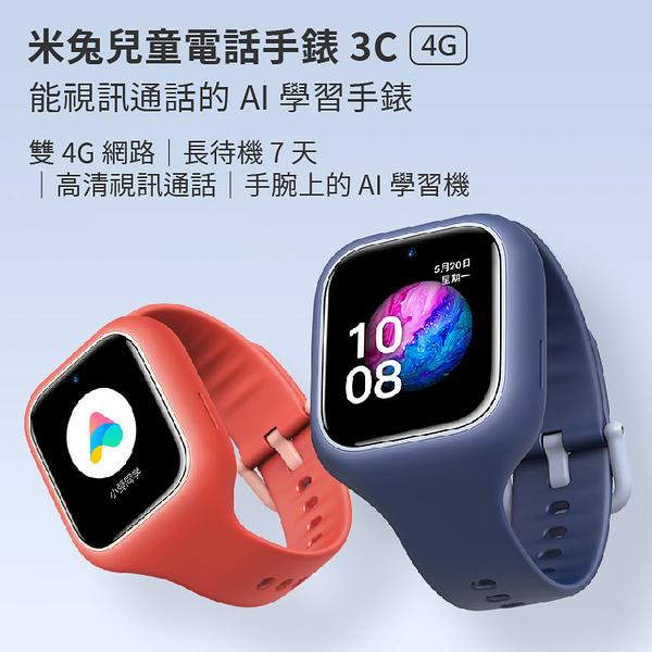 《現貨特惠 》 小米米兔兒童電話手錶3C 防水 智慧手錶 GPS定位 可通話 小愛同學 現貨