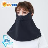 UV100 防曬 抗UV-涼感透氣全罩護頸口罩-眼角防護