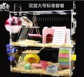 倉鼠籠 ja-kal 加卡倉鼠籠子亞克力透明別墅套餐超大豪華單雙層三層【快速出貨八五鉅惠】
