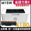 【搭相容CF248A一支 登陸送禮券】HP LaserJet Pro M15w 無線黑白雷射印表機