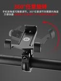 鋁合金手機架自行車電動車摩托車電瓶車防震固定導航支架騎行配件