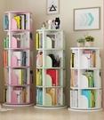 書架 旋轉書架置物架兒童繪本架簡易家用省空間簡約落地學生創意書櫃  ATF  夏季新品